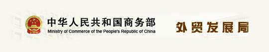 中华人民共和国商务部外贸发展局